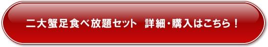 二大蟹足食べ放題セット 詳細・購入はこちら!